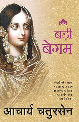 Badi Begum(In Hindi): Chatursen, Acharya