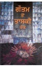 Gautam Ton Taski Tak: Pannu Harpal Singh