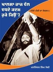 Khalsa Raaj Wall Vadhde Kadam Ruke Kyon?: Sodhi Manjider Singh