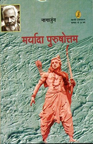 Maryada Purushottam: Nagarjun