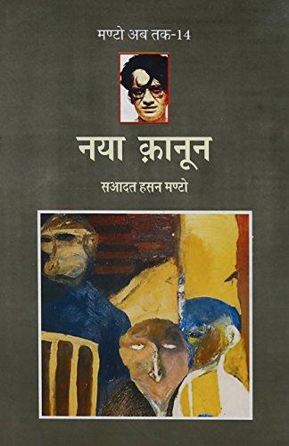 Naya Kanoon: Saadat Hasan Manto