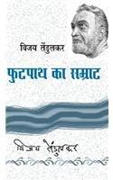 Footpath Ka Samrat: Vijay Tendulkar