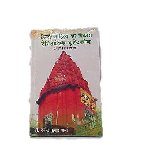 9789350727195: Hindi Sahitya Ka Vikas : Aitihasik Drishtikon (Prayag 1900-1950)