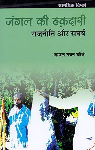 Jangal Ki Hakadari : Rajneeti Aur Sangharsh: Kamal Nayan Chaube