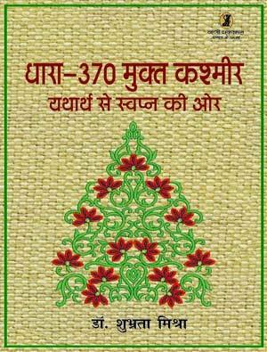 9789350728659: Dhara - 370 Mukt Kashmir : Yatharth Se Swapna Ki Or