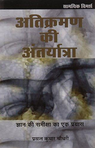 9789350728727: Atikraman ki Antaryatra Gyan Ki Samiksha Ka Ek Prayas