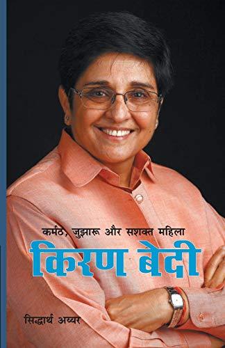 Karmat Jujharu Aur Shishak Mahila Kiran Bedi: Sidhart Ayyar