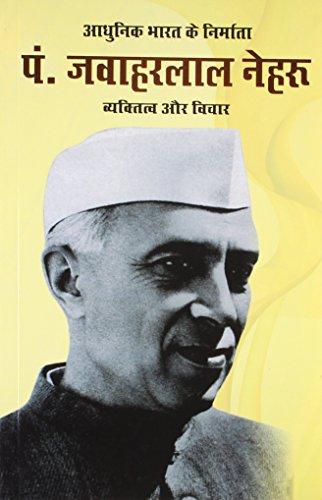 Aadhunik Bharat Ke Nirmata Jawahar Lal Nehru: Satyendra Chaturvedi