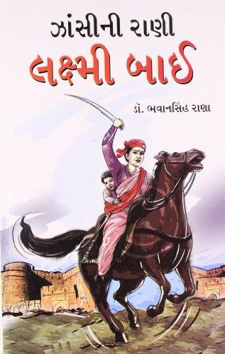 Jhansi Ki Rani Laxmi Bai Gujarati (PB): Bhawan Singh Rana