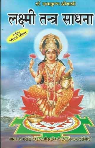 Lakshmi Tantra Sadhna Hindi(PB)(In Hindi): Radha Krishna Srimali