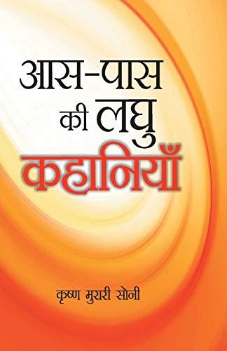 Aas Paas Ki Laghu Kahaniyan Hindi (PB)(In: Krishna Murari Soni