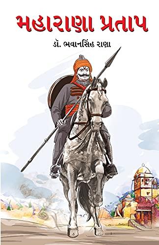 Maharana Pratap Gujarati (PB): Bhawan Singh Rana