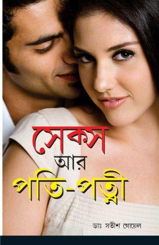 Sex Aur Pati Patni Bengali(PB): Satish Goel