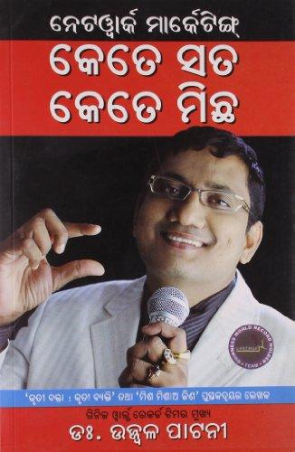 Network Marketing Kitna Sach Kitna Jhooth Oriya: Ujjawal Patni