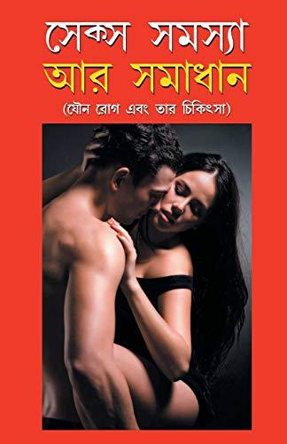 Sex Samasya Aur Samadhan Bengali(PB): Satish Goel