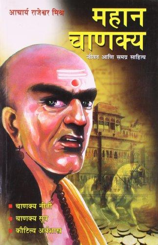 Mahan Chanakya Jivani Aur Samgra Sahitya Marathi(PB): Rajeshwar Mishra