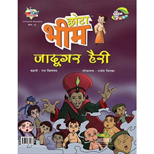 Chhota Bheem Issue-12 (Jadugar Harry) PB Hindi(In: Rajiv Chilka