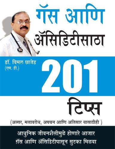 201 Tips Gas Acidity PB Marathi: Bimal Chhajer