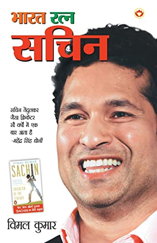 Bharat Ratna Sachin Hindi (PB)(In Hindi): Vimal Kumar