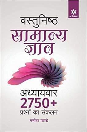 Vastunisth Samanya Gyan Adhyaywar 2750+ Prashno ka: Pandey, Manohar