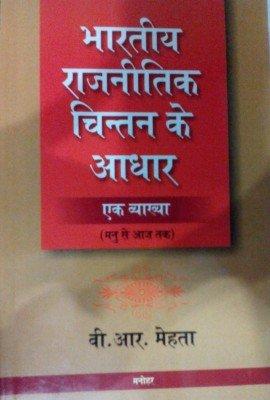 Bhartiya Rajnitik Chintan Ke Aadhar: Ek Vyakkhya: V.R. Mehta