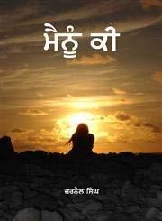Mainu Kee: Singh Jarnail
