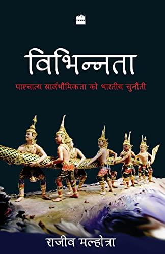 Vibhinnata: Paschatay Sarvbhomikta ko Bhartiya Chunauti: Malhotra, Rajiv
