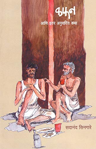 Kafan Ani Anuvadit Katha (Marathi Edition): Sadanand Singare