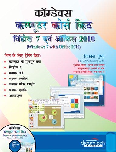 Comdex Computer Course Kit: Windows 7 with Office 2010: Vikas Gupta