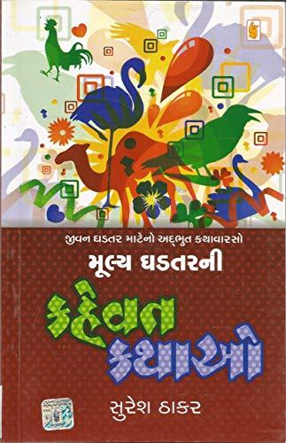 9789351223061: Mulya Ghadtarni Kahevat Katho (Gujarati Edition)