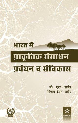 9789351242949: Bharat Mein Prakritik Sansadhan Prabandhan va Sanvikas