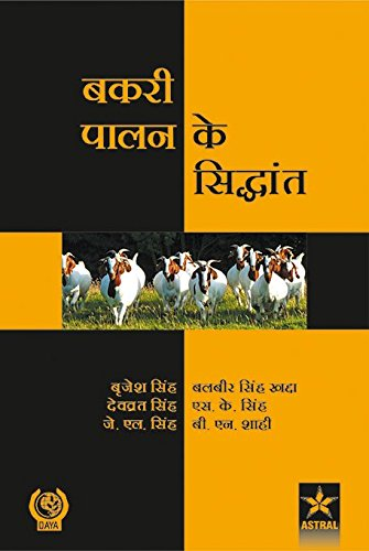Bakri Palan Ke Siddhant (In Hindi): B. N. Shahi,