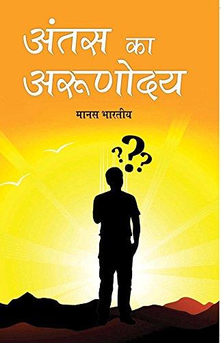Antas Ka Aroonodya: Manas Bharatiya