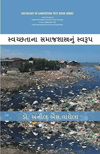 Swachhtana Samajshastranoom Swaroop (Sociology of Sanitation Text Book Series) [In Gujarati] rd: ...