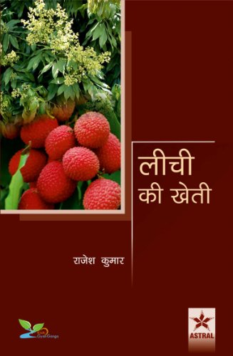 Litchi ki kheti (PB) (In Hindi): Kumar , Rajesh