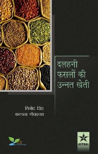 Dalhani Fasalon ki Unnat Kheti (PB) (In: Vinod Singh, Kalpana