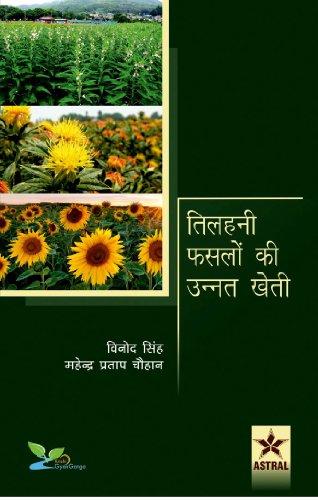 Tilhani Fasalon Ki Unnat Kheti (PB) (In: Singh, Vinod &