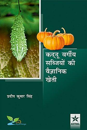 Kaddu Vargiya Sabjiyon ki Vaigyanik Kheti (PB): Pradeep Kumar Singh