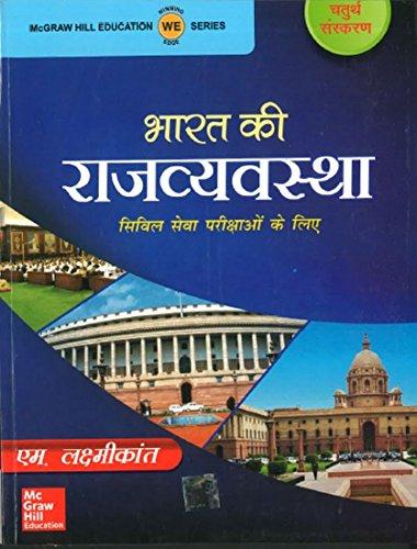 9789351342663: Bharat Ki Rajvyavastha