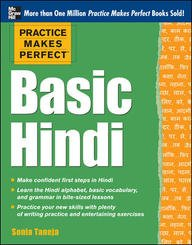 9789351342762: Mcgraw Hill Education (India) Private Limited Practice Makes Perfect (Hindi)