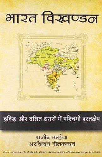 Bharat Vikhandan (Hindi Edition): Malhotra, Rajiv