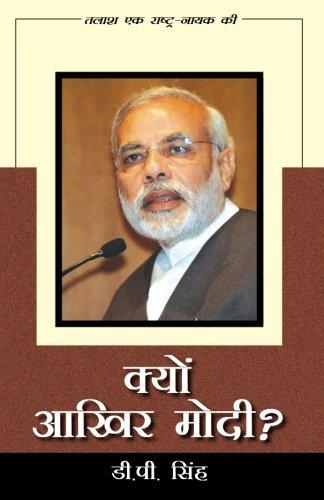 9789351372264: Kyon Aakhir Modi?: Talash Ek Rashtra-Nayak Ki (Hindi Edition)