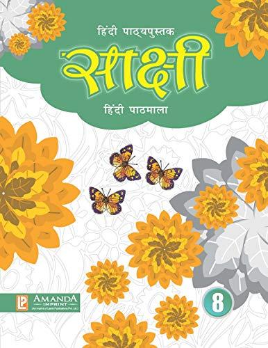 SAKSHI HINDI PATHMALA 8