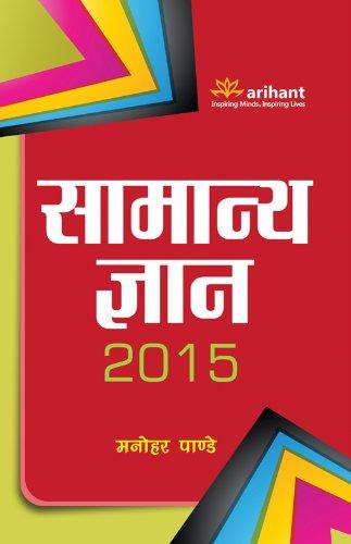 Samanya Gyan 2015 (in Hindi): Manohar Pandey