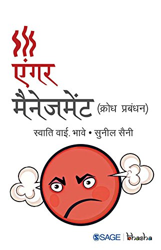 9789351505808: Anger Management (Hindi Edition)