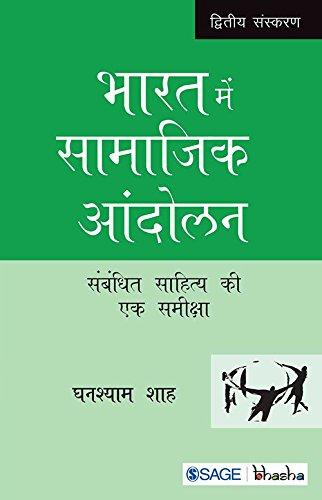 Bharat Me Samajik Aandolan