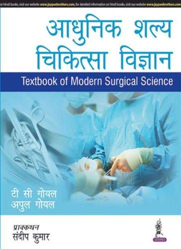 Textbook of Modern Surgical Science (In Hindi): T.C. Goyal,Apul Goyal