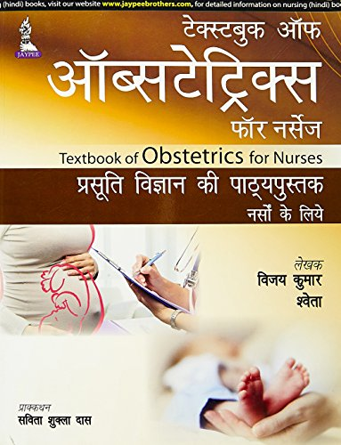 Textbook of Obstetrics for Nurses (Hindi): Vijay Kumar,Shewta