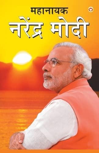 Mahanayak Narendra Modi PB Marathi(In Marathi): Kumar Pankaj