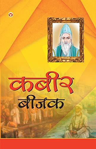 Kabeer Beejak PB Hindi: Swami Anand Kulshreshtha